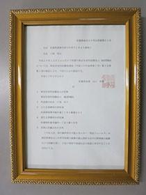 特定非営利活動法人MATSRAが佐賀県の認証