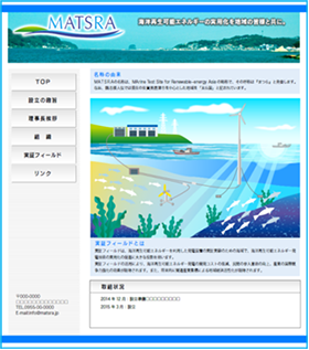 MATSRA ホームページ開設