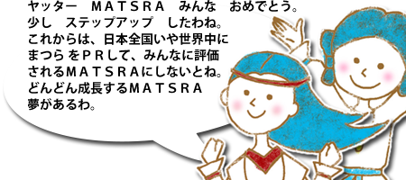 2018年03月23日 祝 佐賀県ふるさと寄附金による支援決定