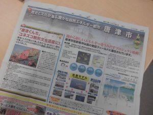 新聞でMATSRAが紹介された記事
