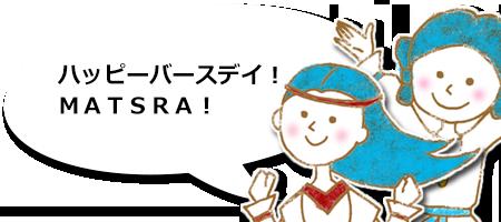 2015年2月26日 祝 誕生 特定非営利活動法人MATSRA