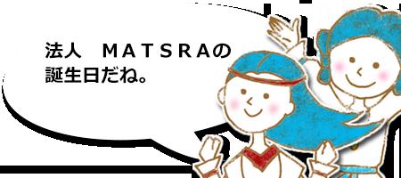 2015年3月9日 MATSRA 法人格取得
