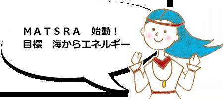 2015年7月10日 MATSRA運営スタート