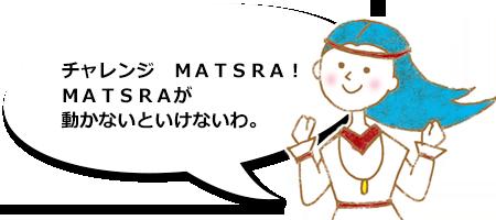 2016年06月27日 第1期MATSRA社員総会 開催