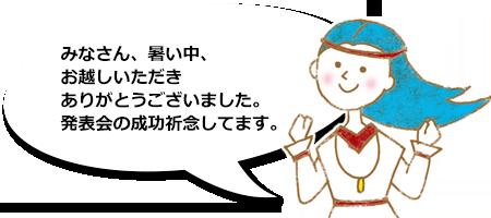 2016年08月09日 県内から視察