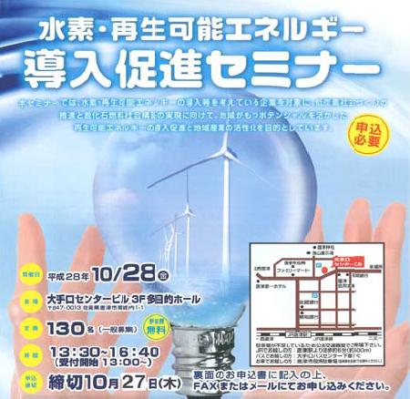 水素・再生可能エネルギー導入促進セミナー
