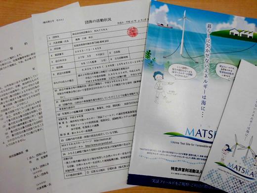 佐賀県にふるさと納税の第一弾の手続き
