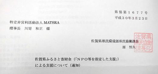 佐賀県ふるさと寄附金による支援決定