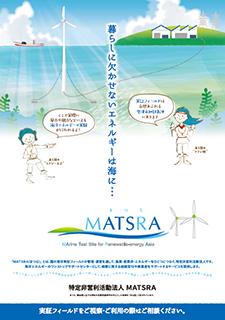 【MATSRA A3判パンフレット】