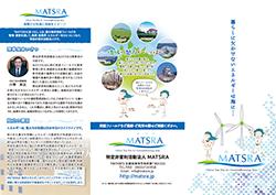 【MATSRA A4判三つ折りパンフレット】